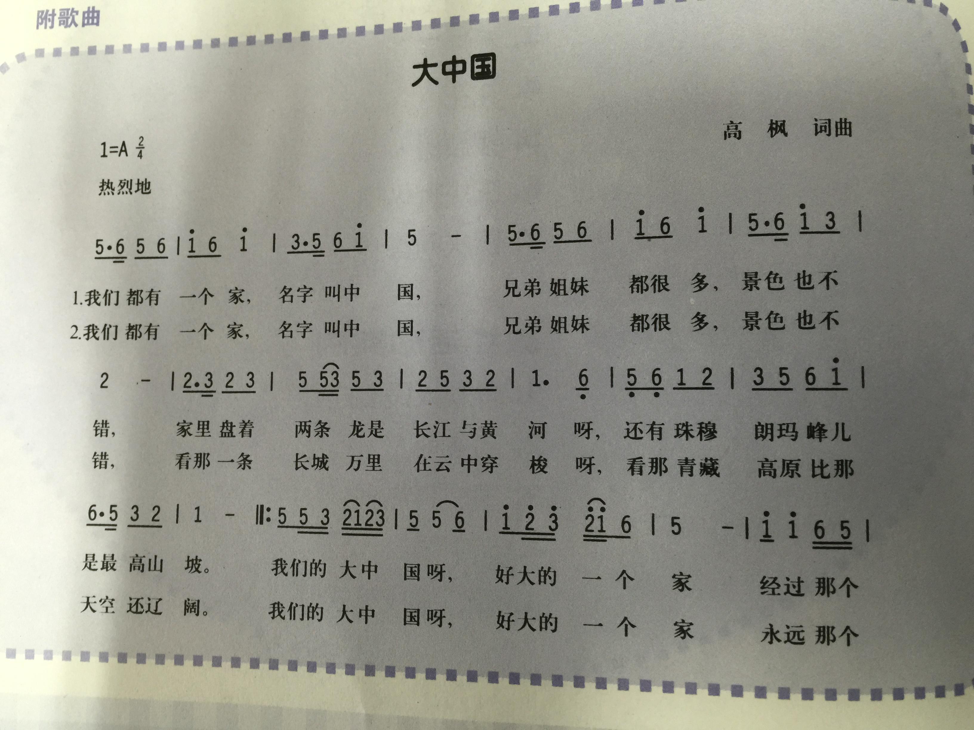 园所主页 中四班 宝贝小课堂  歌曲:大中国              发布时间图片