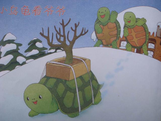 """""""小乌龟把苹果树绑在背上,出发了. 走啊,走啊,苹果树开花了."""