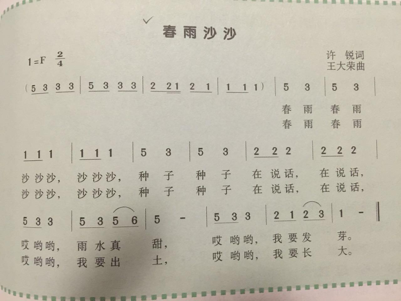 春雨沙沙简谱-信息详细 小二班