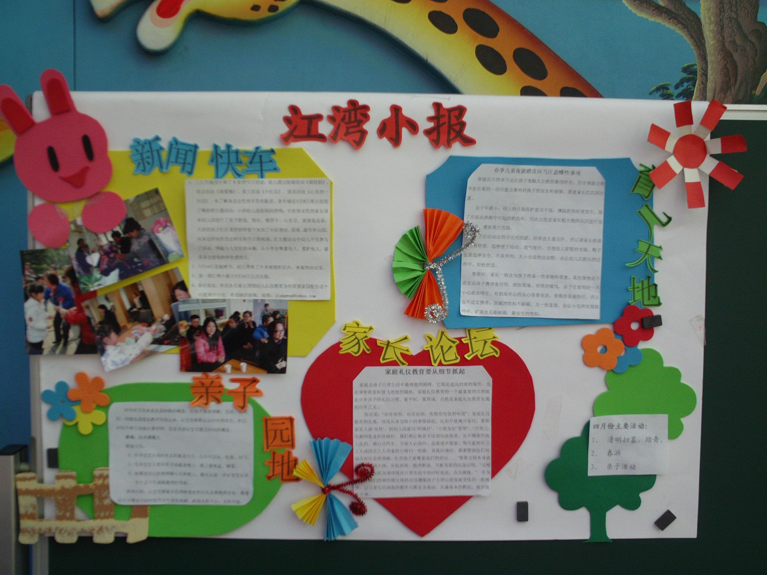 小报设计图幼儿园家园小报设计图国家小报设计