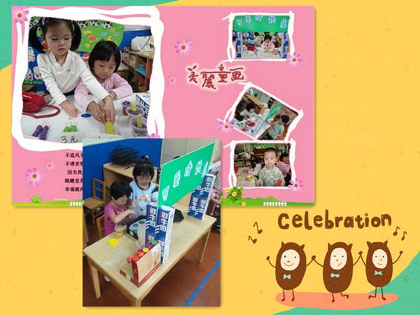 信息详细 - 金钟幼儿园