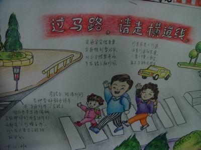 家庭亲子小报--交通安全 图片