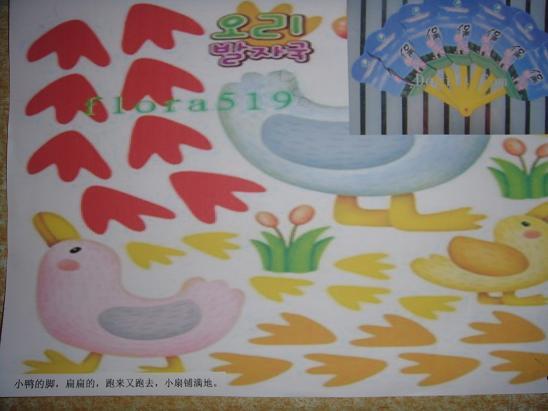 鸭子脚印简笔画