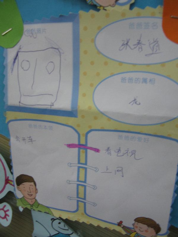 制作班级设计图