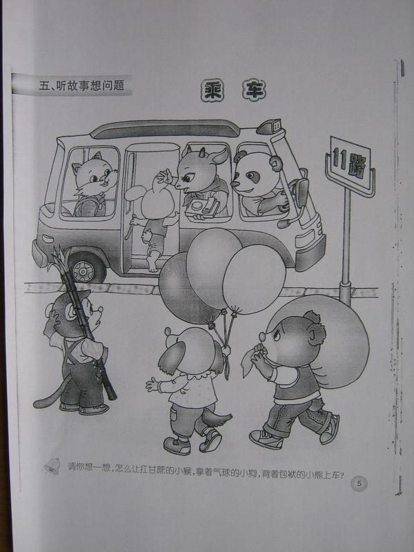 """什么东东四年级和五年级的""""看图说话""""涵盖角色; 淘宝网看图说话幼儿"""