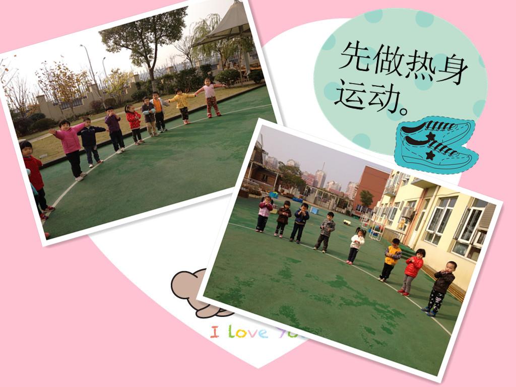 园所主页 我的一天  活动目标: 学习双手连续拍球并接住的动作.图片