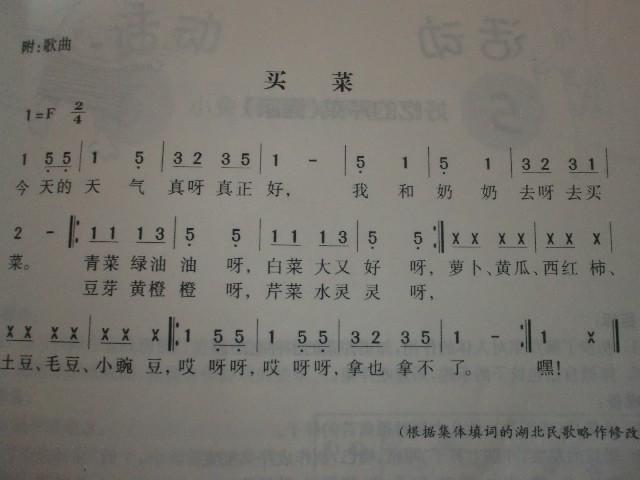 小三和弦简谱歌谱