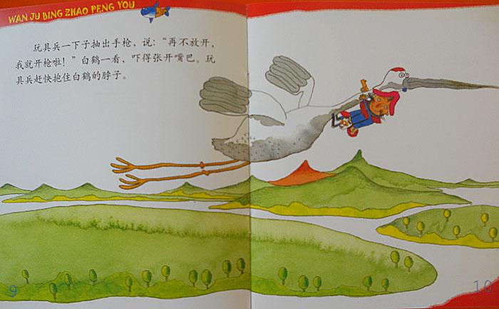 园所主页 班级主页 大二班 育儿知识  玩具兵找朋友【幼儿故事】 &
