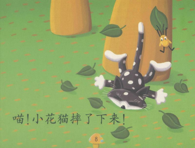 快乐阅读:小松鼠与小花猫