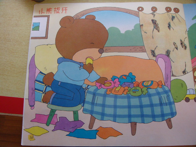 小熊拔牙简笔画-信息详细 第二版,更新导航 新华路幼儿园