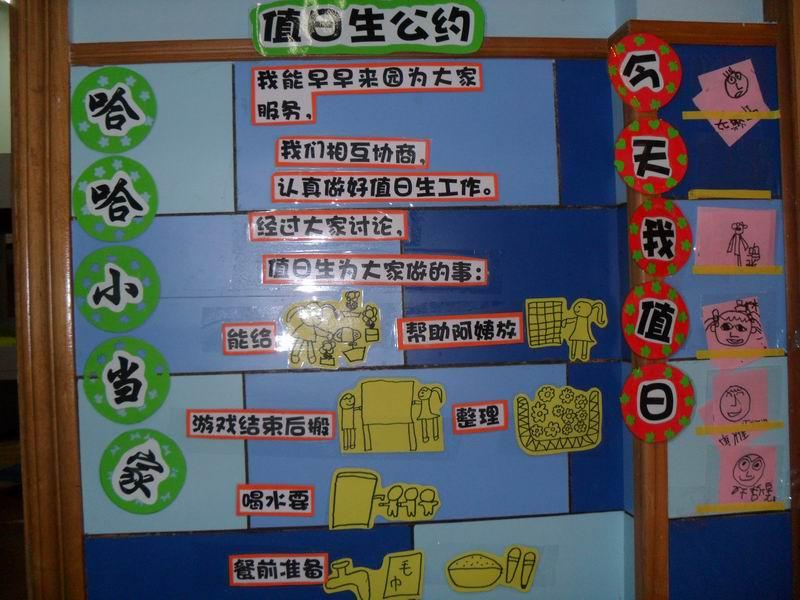 幼儿园班级公约素材