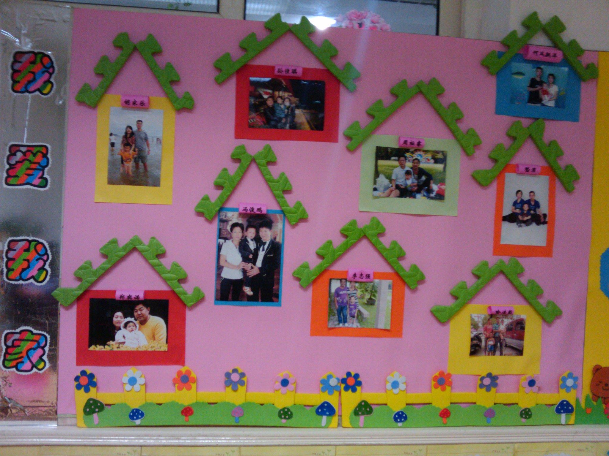 园所主页 大一班 班级相册  看!我们的教室漂亮吗?