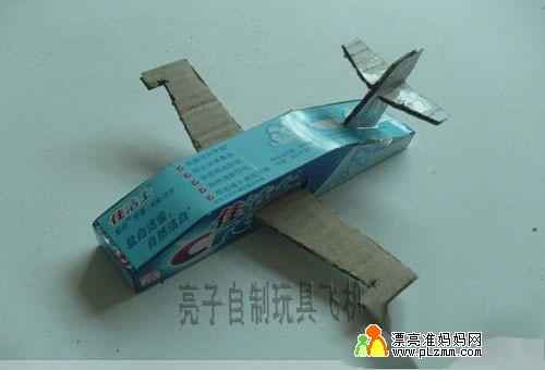 幼儿自制玩具飞机