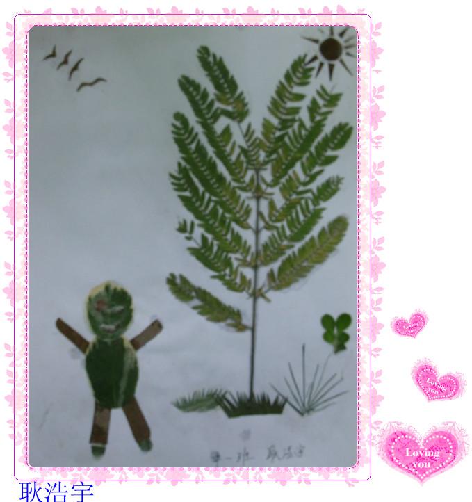 亲子粘贴:树叶画