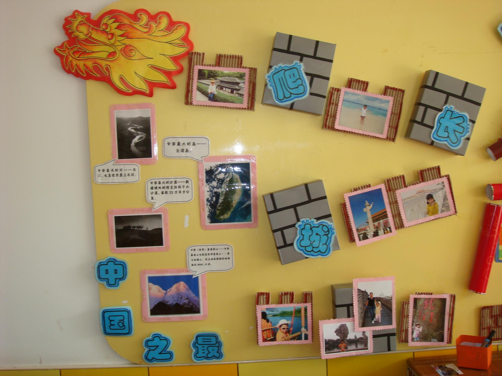 ⒌场地布置:墙面(贴有小动物)小小小小听课老师活动过程.