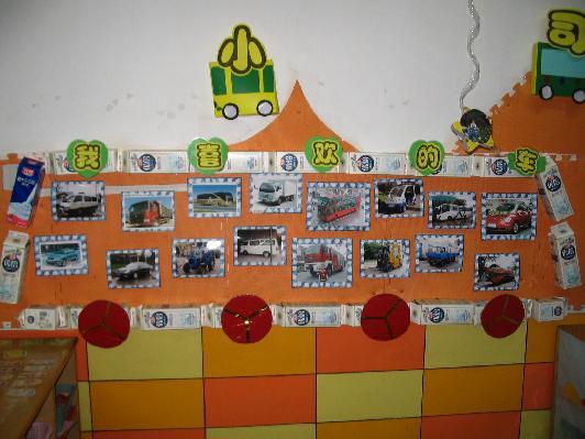 幼儿园小司机主题墙;