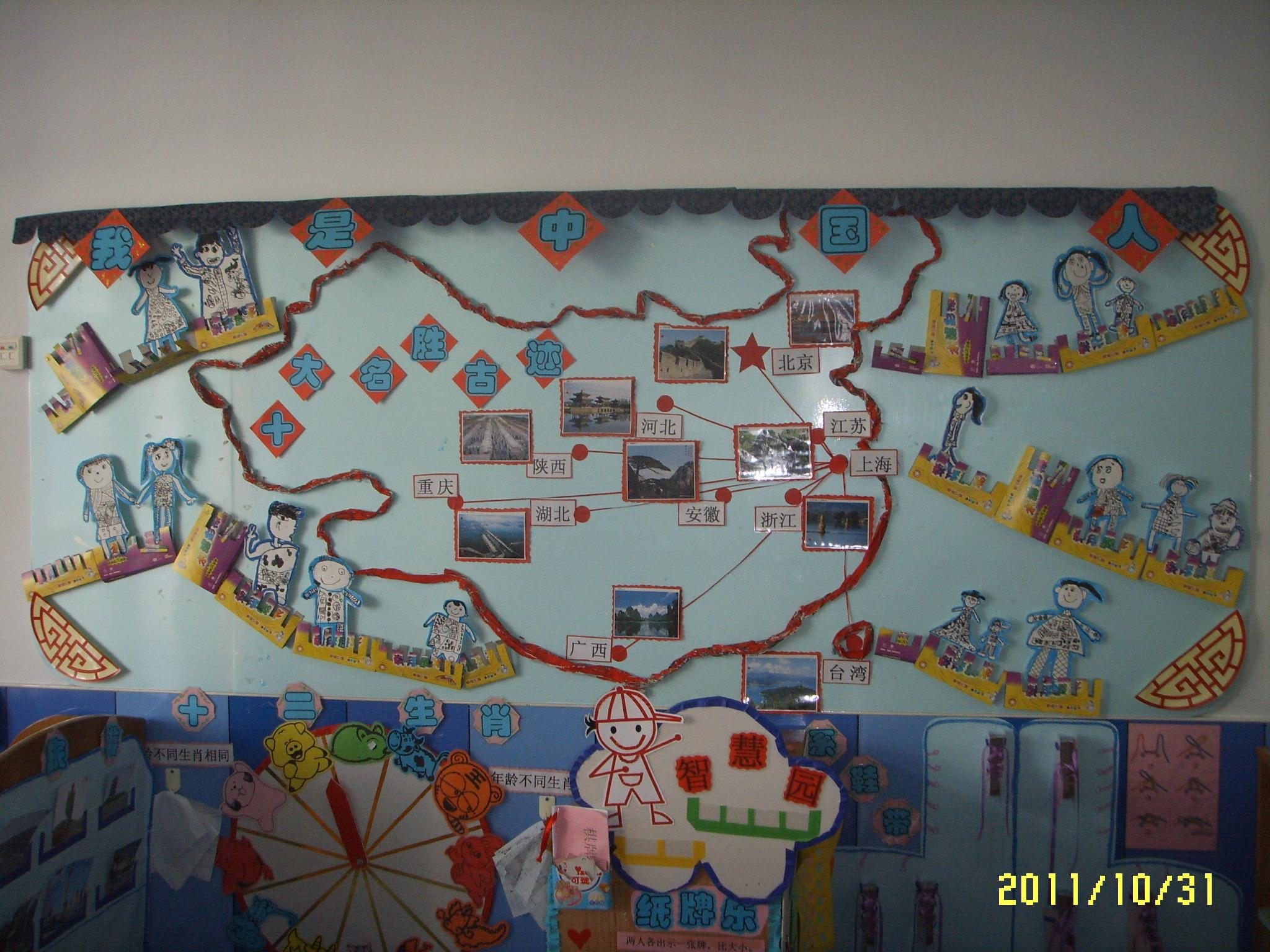 吴泾第一幼儿园