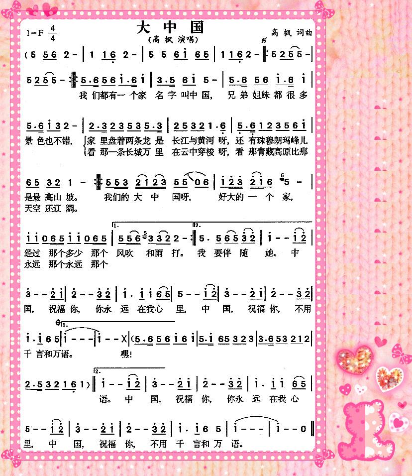 园所主页 z201401 主题快报  歌曲《大中国》              发布时间图片