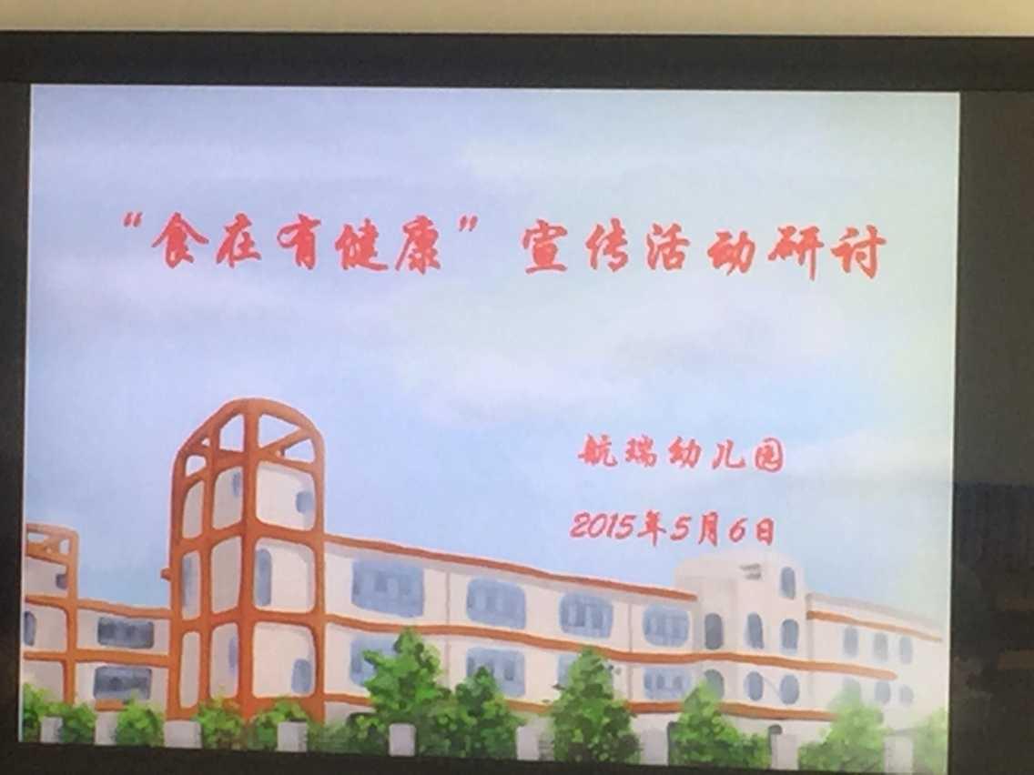 食在有健康 宣传活动研讨 -信息详细 浦东新区航瑞幼儿园