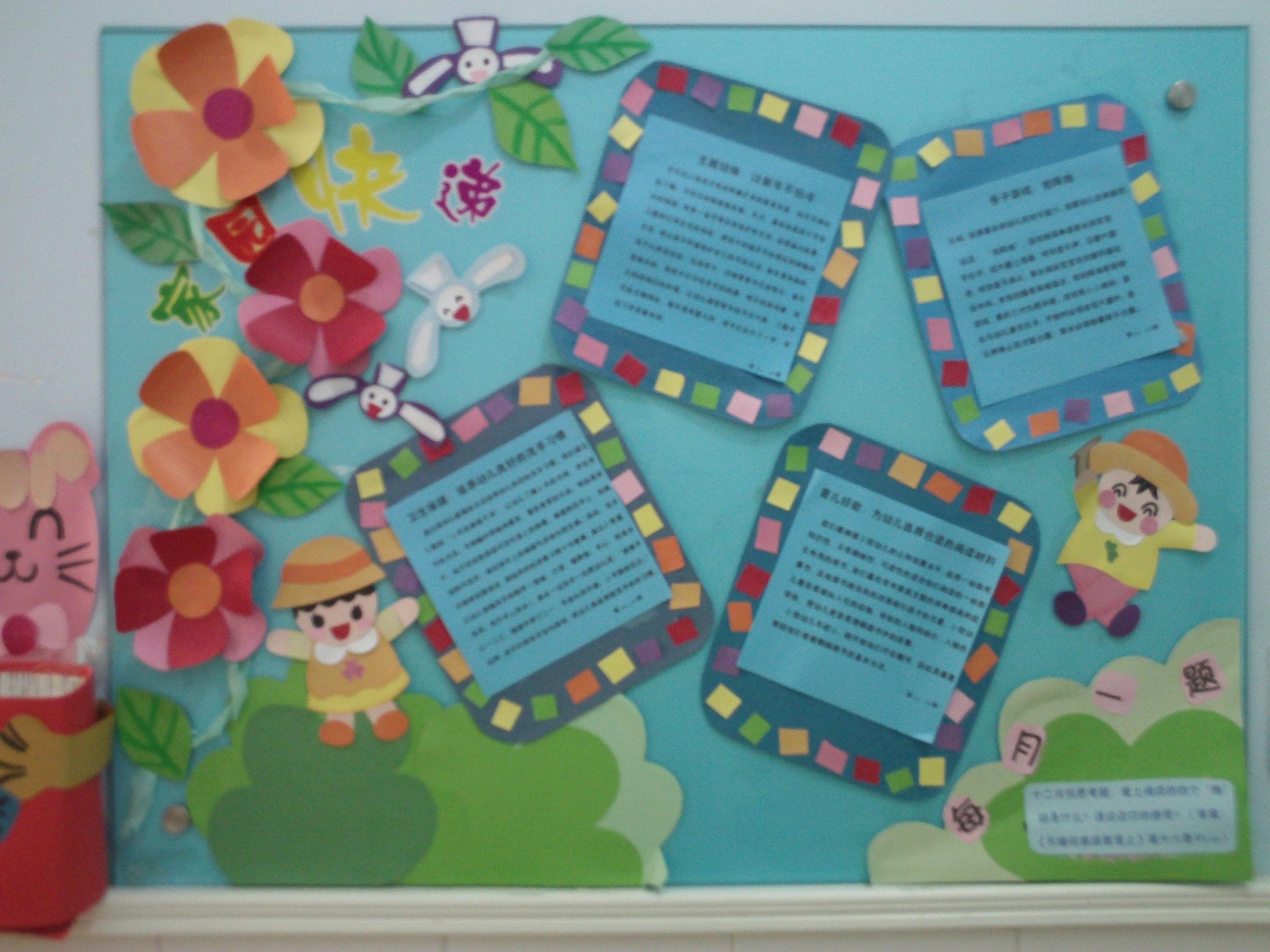 幼儿园教学计划栏_幼儿园家园共育栏粘贴内容-幼儿园中班家园共育栏范文,怎样 ...