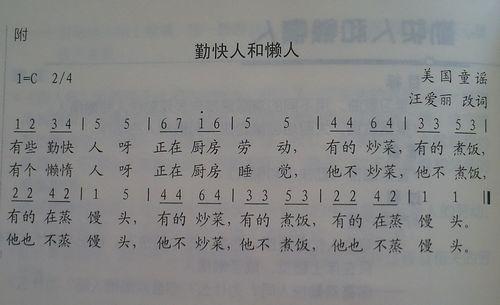 音乐:勤快人和懒人 - hongpingguoxiaoer - 姑苏区红苹果幼儿园 大二班