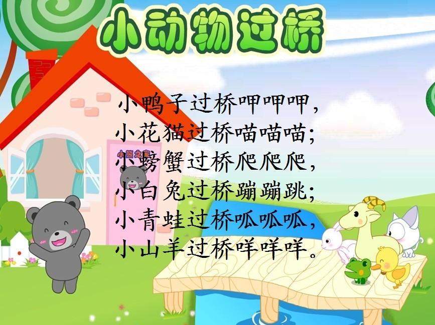 园所主页 班级主页 大3班 童言童语  儿歌:小动物过桥