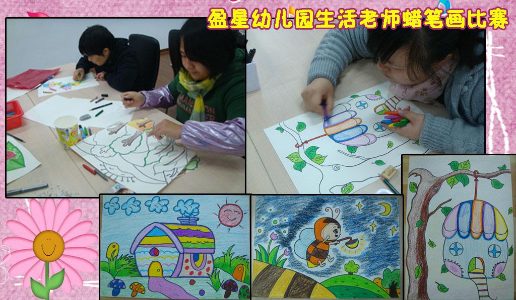 幼儿园老师绘画作品图片下载分享; 幼儿蜡笔画教师范画图片下载分享
