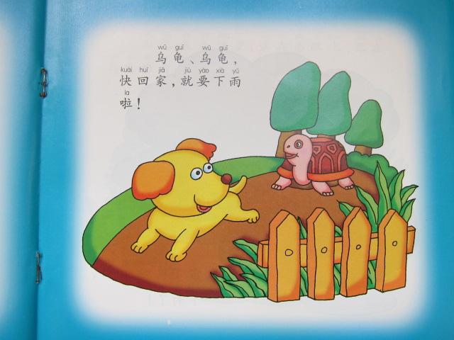 园所主页 班级主页 凯欣中二班 我的本领  故事:乌龟乌龟快回家图片