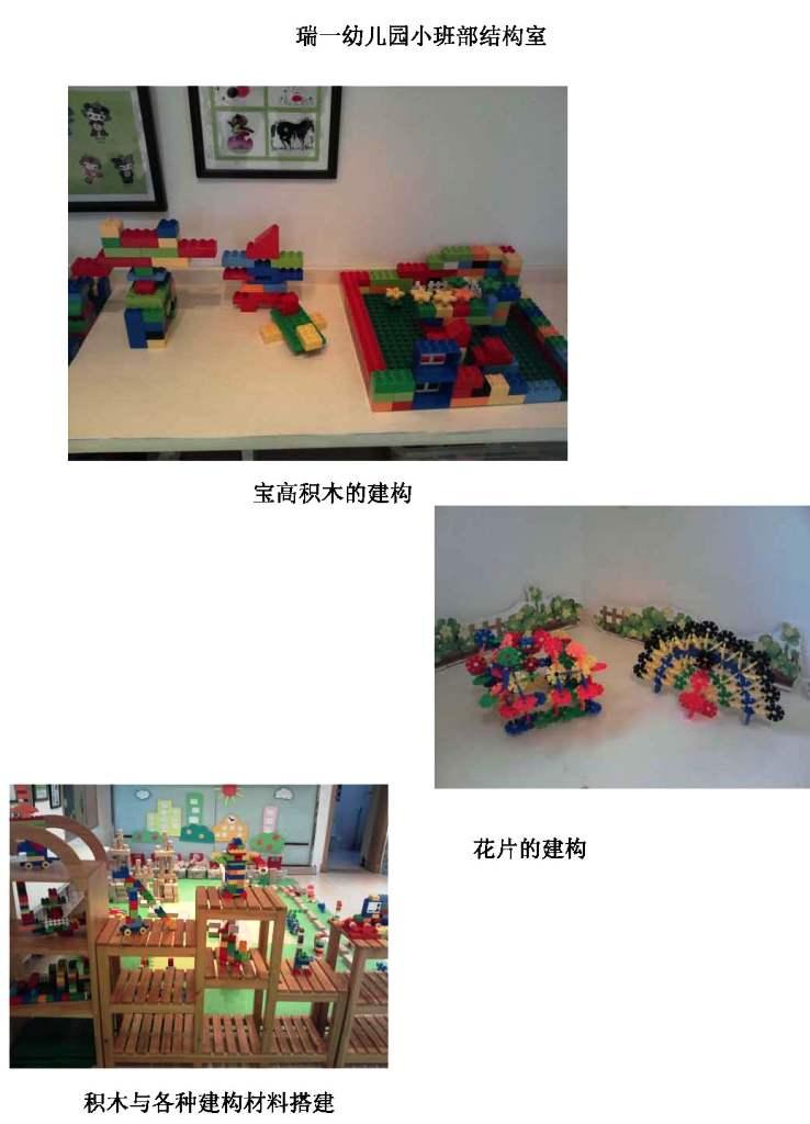 瑞一幼儿园中班结构室