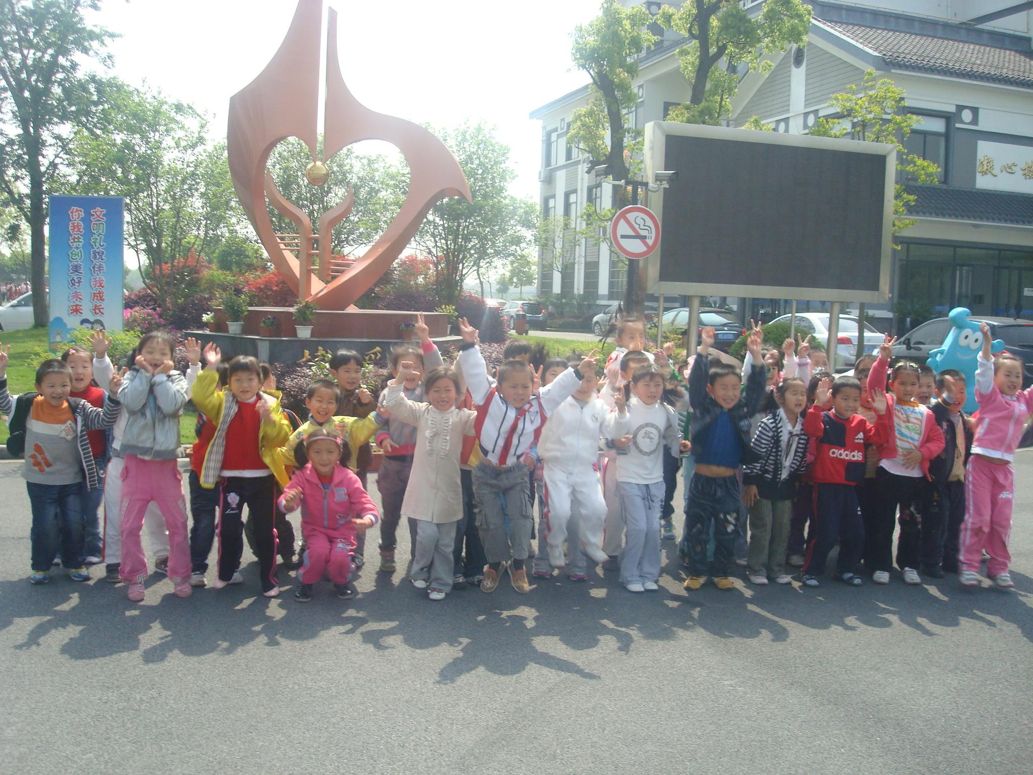 我们在小学雕塑前的集体照!美丽的小学,等我哦~!图片