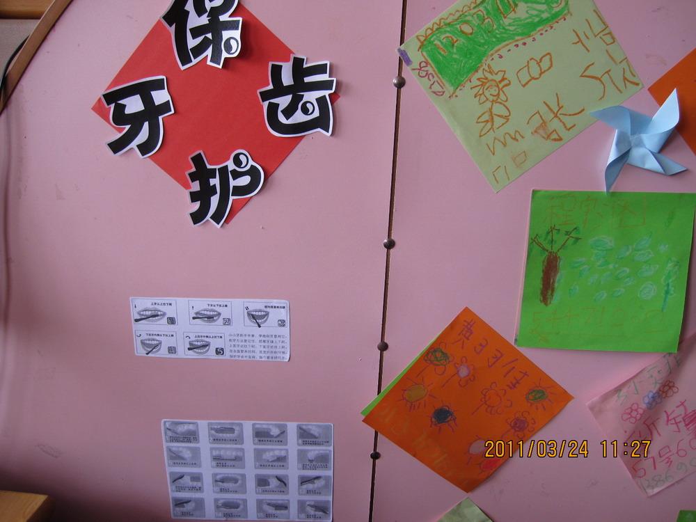幼儿园保护牙齿步骤主题墙图片