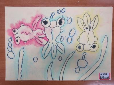 粉笔画 可爱的金鱼 -信息详细 白云幼儿园