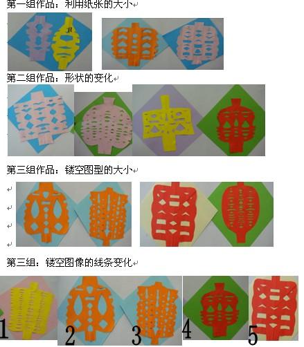 幼儿剪纸灯笼步骤图片
