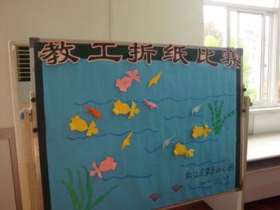 幼儿园中班折纸添画图片下载分享;