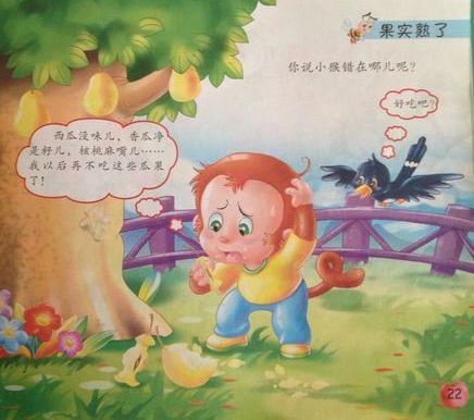 幼儿幻想瓜果的简笔画