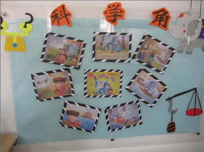 幼儿园区角设计图展示