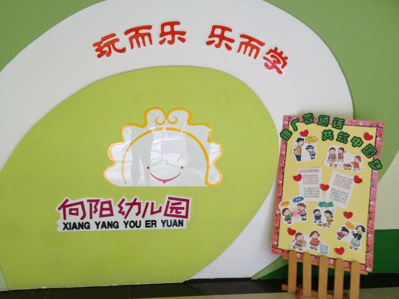同时,还在幼儿园门口推出了宣传展板,营造宣传氛围,将推普活动延伸到