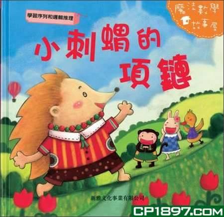 绘本摘果子-详情页 上海市徐汇区田林第六幼儿园图片