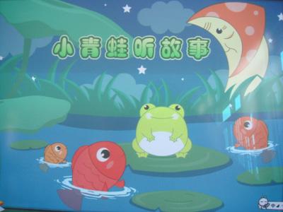 小青蛙听故事