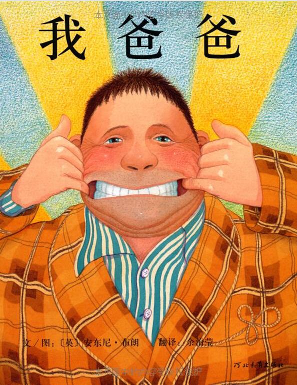 《我爸爸》编辑推荐:在《我爸爸》之前,安东尼•布朗图画书里的父亲形象并不可亲,例如《动物园》里作风强势、毫无同情心的爸爸;《大猩猩》里安静冷漠、忙于工作的爸爸、《朱家故事》里只知道享受不懂得体贴的爸爸……可是2000年出版的《我爸爸》却打破了过去的模式,用孩子的口吻和眼光来描绘一位既强壮又温柔的爸爸,这位让孩子崇拜的爸爸不仅样样事情都在行、给孩子十足的安全感,还温暖得像太阳一样。安东尼•布朗在图画中运用了许多太阳的图样来呼应爸爸阳光般的特质,不论是墙上、门上