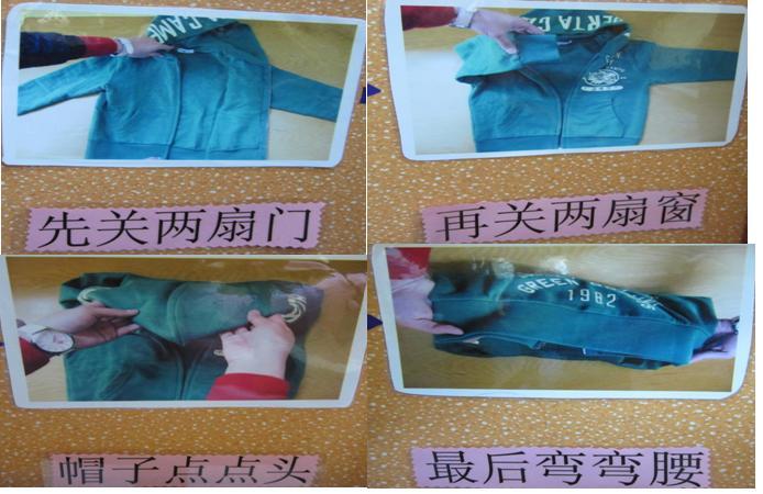 幼儿折衣步骤如图所示,请家长在家中锻炼幼儿的折衣服本领,培养幼儿的