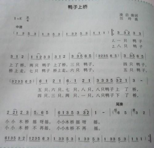幼儿园简单儿歌简谱;;