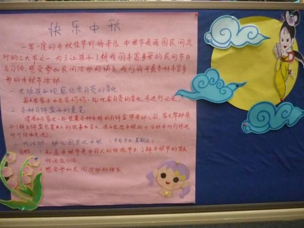 幼儿园中秋节黑板报版面设计图