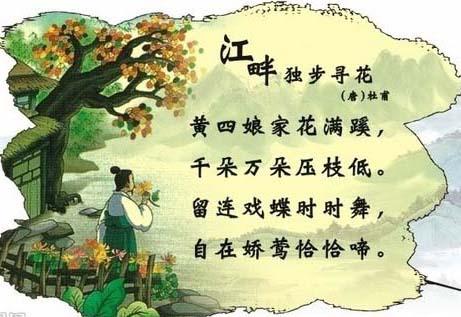 江半独步寻花,泊船瓜洲,江雪,小池,游子呤的古诗