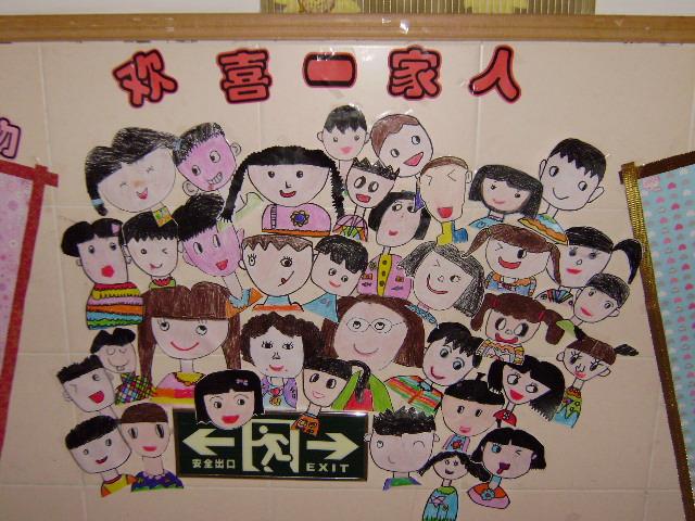 在欢喜一家人中,我们请每个孩子画个自画像做成大二班的全家照,孩子们