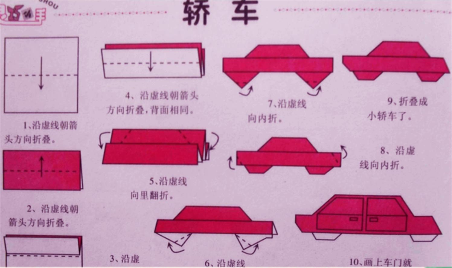 小汽车折纸图解; 手工折纸大全图解图片下载;