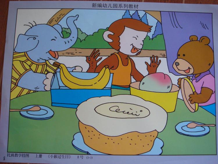 幼儿过生日卡通图片