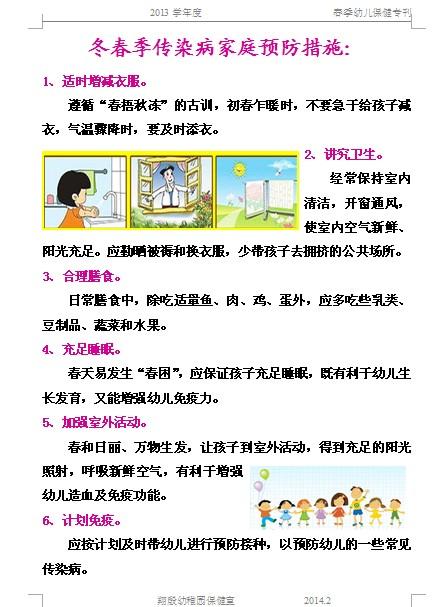 传染病家庭预防措施