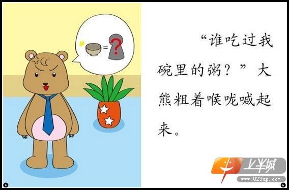 ppt三只熊可爱背景
