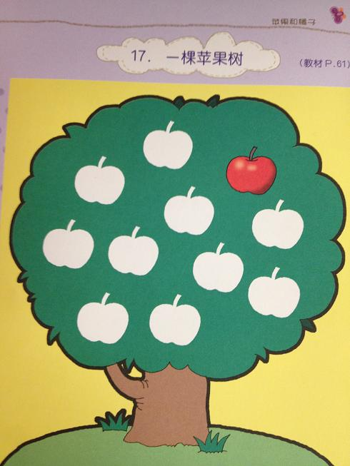 园所主页 班级主页 小4班 儿歌故事  一棵苹果树              发布